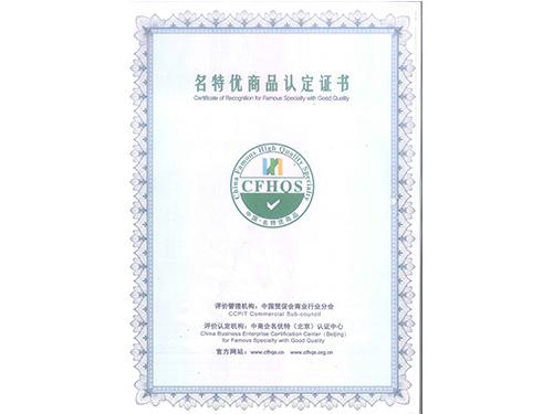 名特优商品认定证书